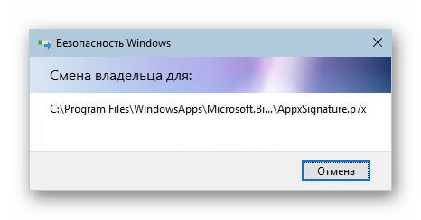 Protsess-smenyi-vladeltsa-papki-WindowsApps-v-Windows-10.png