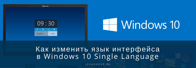 Kak-izmenit-yazyk-interfejsa-v-Windows-10-Single-Language.png