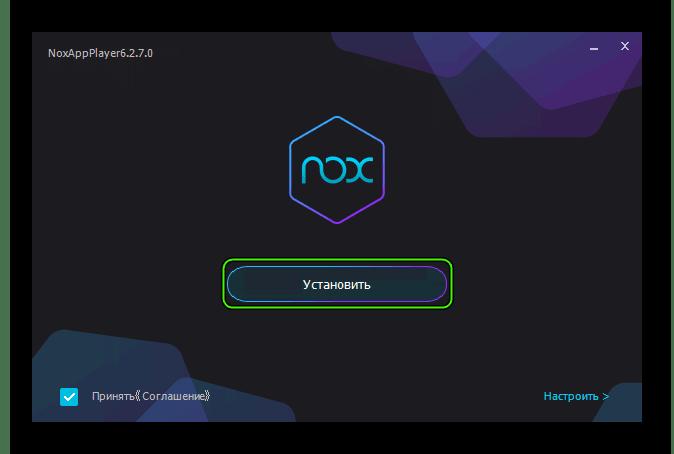 Ustanovit-Nox-App-Player.png