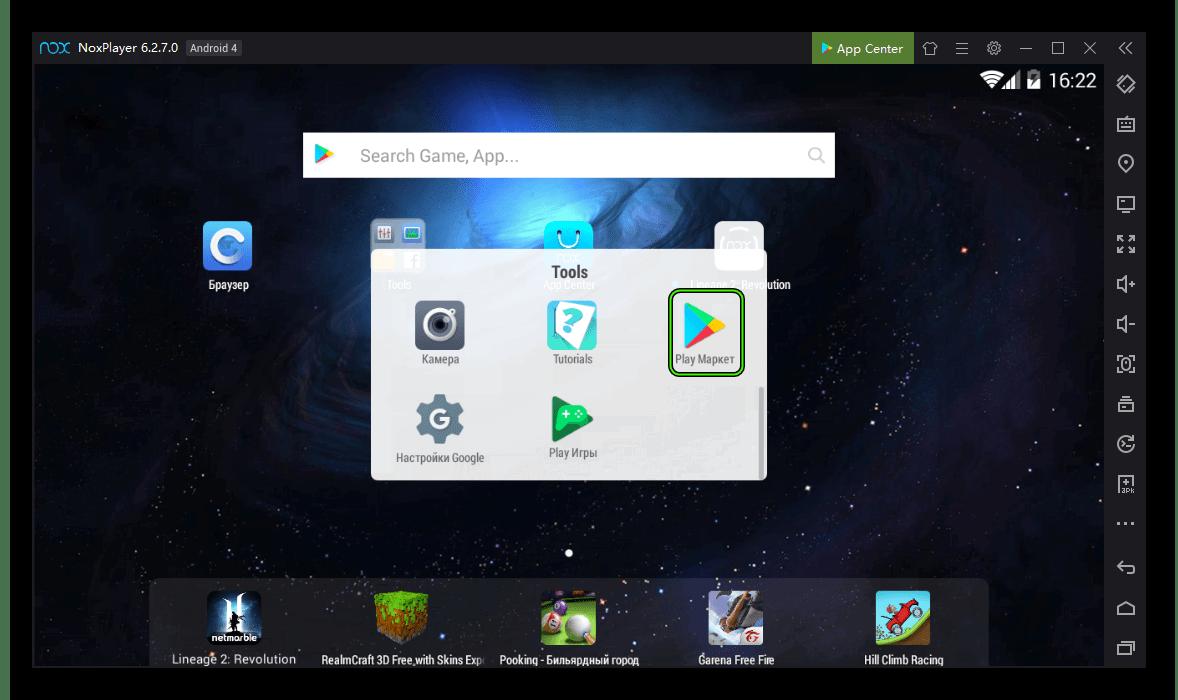 Zapusk-Play-Market-v-Nox-App-Player.png