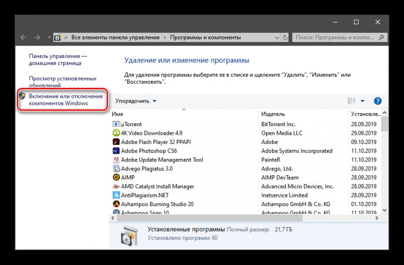 Punkt-otklyucheniya-komponentov-Windows-e1571218297652.png