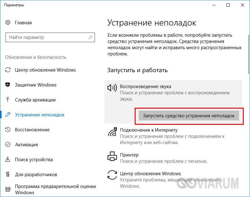 sluzhba-audio-windows-9.jpg