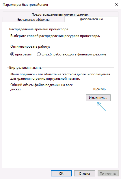 open-windows-pagefile-preferences.png