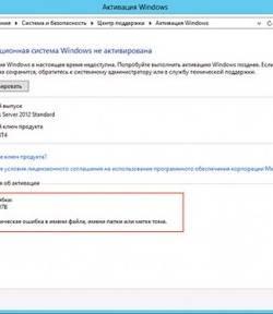 activ_winserver2012-250-288.jpg