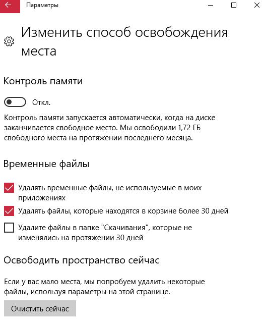 kontrol-pamyati-windows-10.png