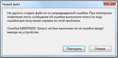 error_0x8007045d.png