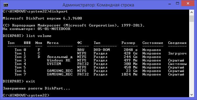 diskpart-list-exit.png