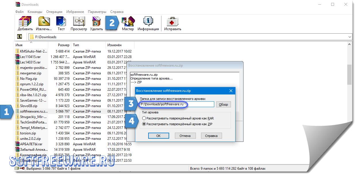 Восстановление-битых-архивов.png