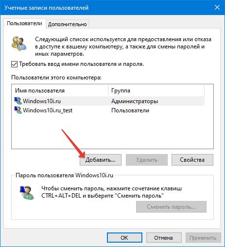 Sozdanie-uchetnoj-zapisi-s-pomoshhyu-komandy-control-userpasswords2.png
