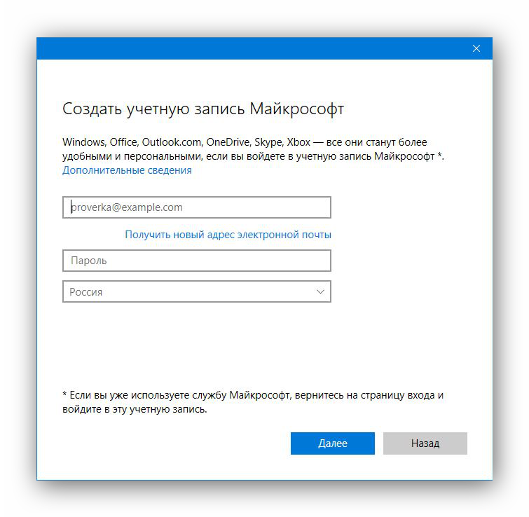 sposoby-sozdanija-uchetnoj-zapisi-polzovatelja-v-windows-10-image4.png