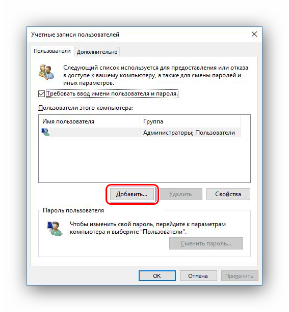 sposoby-sozdanija-uchetnoj-zapisi-polzovatelja-v-windows-10-image17.png