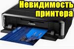 Nevidimost-printera.png