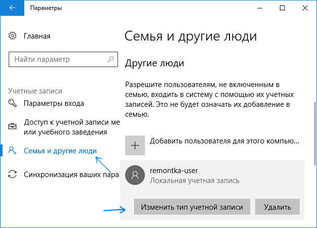 windows-10-manage-users.png