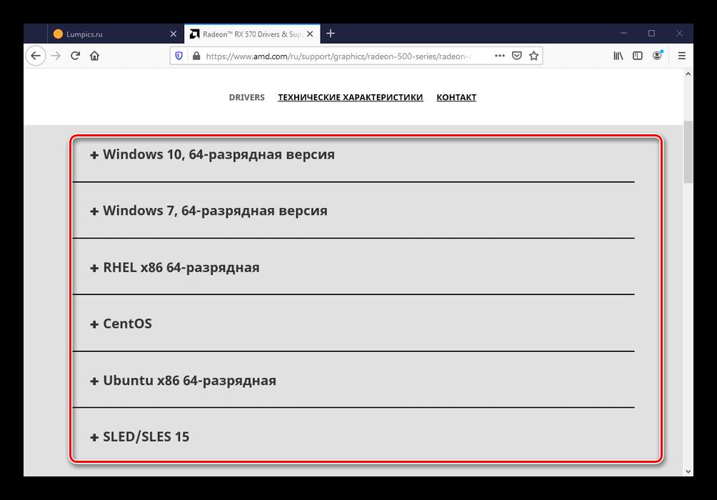 versiya-operaczionnoj-sistemy-dlya-polucheniya-po-dlya-videokarty-rx-570-na-oficzialnom-sajte.png