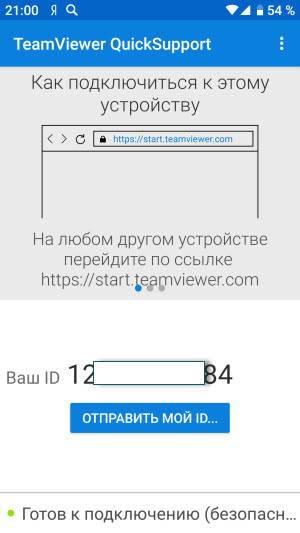TeamViewer-ID.jpg
