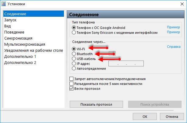 sposoby-podklyucheniya.jpg