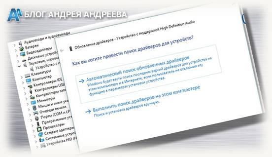 avtomaticheskoe-obnovlenie-audio-drajvera.jpg