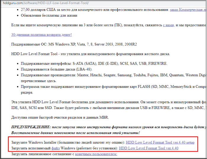 Na-oficialnom-sajte-razrabotchika-skachivaem-podhodjashhuju-versiju-utility-e1542794266940.png