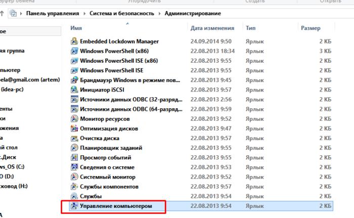 Zapuskaem-Upravlenie-kompjuterom--e1542803116713.png