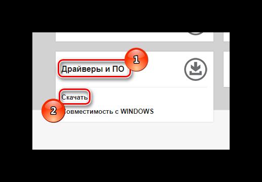 Drayveryi-i-PO-okno-s-vkladkoy-skachat-panasonic-kx-mb2020.png