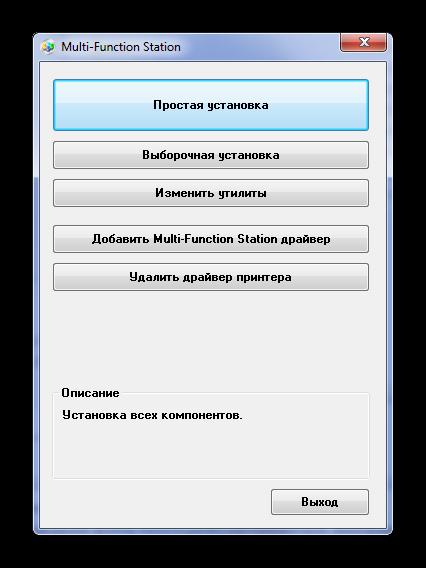 Menyu-ustanovki-drayvera-panasonic-kx-mb2020.png