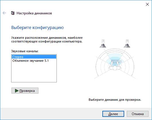 setup-playback-device-windows-10.png