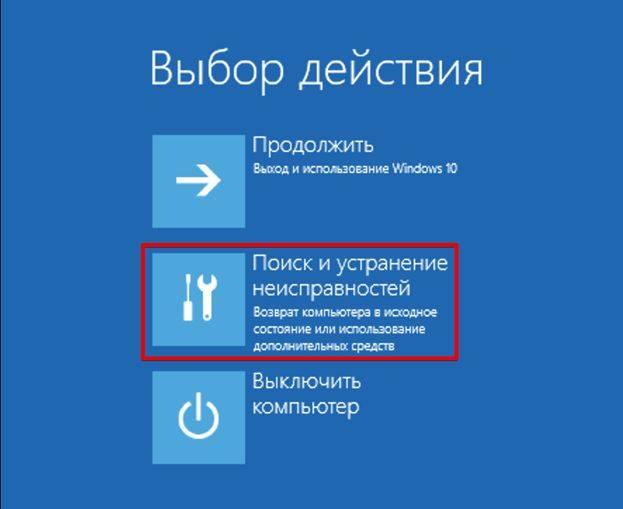 ispravljaem-oshibku-0xc0000e9-pri-zagruzke-windows-7-10-image8.jpg