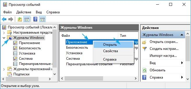 Prosmotr-sobytij-v-zhurnale-Windows.jpg