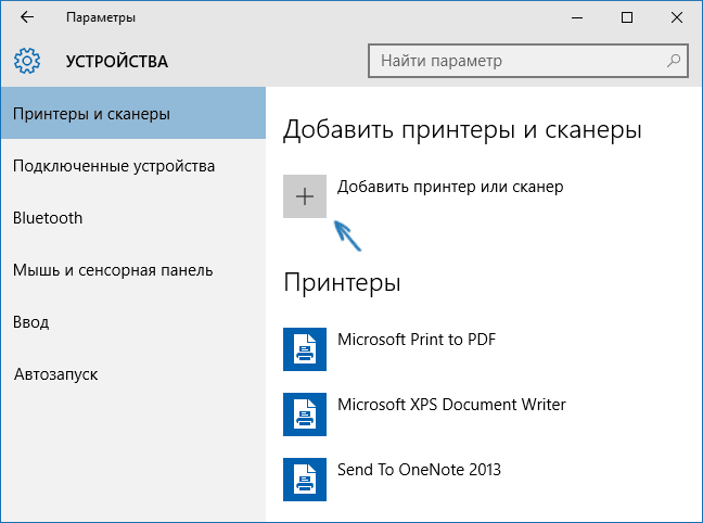 Ne-rabotaet-printer-na-windows-10-03.png
