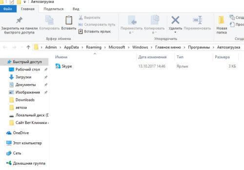 добавление программы в папку автозагрузки windows 10