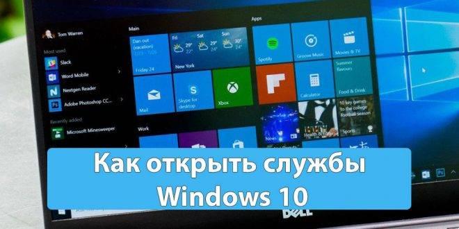 Kak-otkryt-sluzhby-v-Windows-10-660x330.jpg