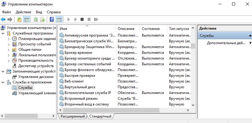 Upravlenie-kompyuterom-e1540735267748.png