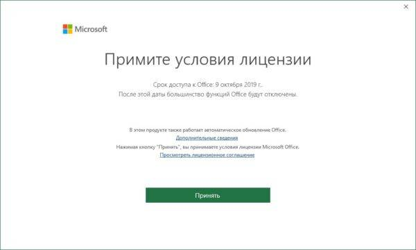Активация-Office-365-ключом-1-600x360.jpg