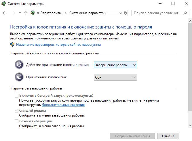 Knopka-vyklyucheniya-Windows-10.png