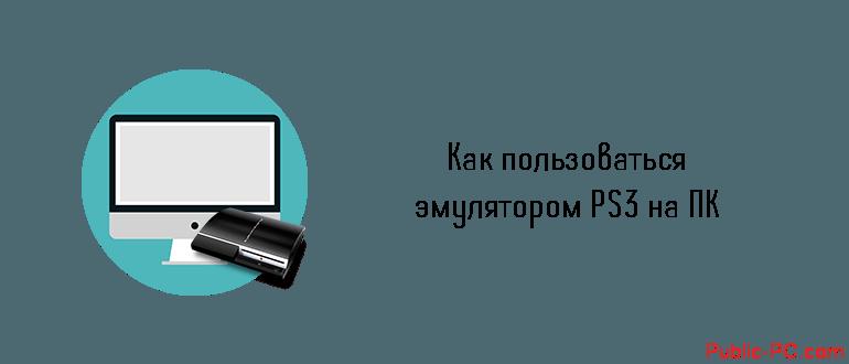 Kak-polzovatsya-emulyatorom-PS3-na-PK.png
