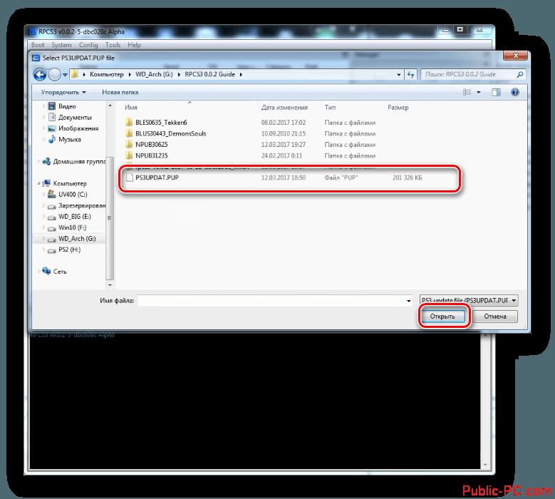 Vyibor-fayla-proshivki-dlya-ustanovki-v-emulyator-PS3-dlya-Windows-7.png