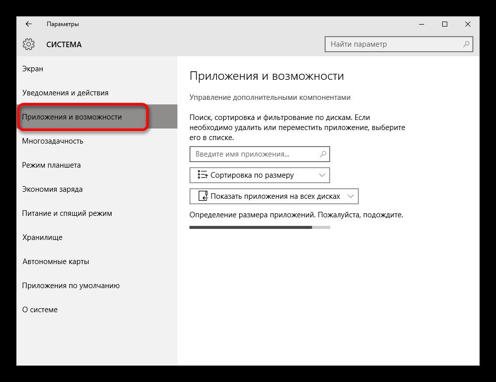 Perehod-vo-vkladku-prilozheniya-i-vozmozhnosti-v-operatsionnoy-sisteme-Windows-10.png