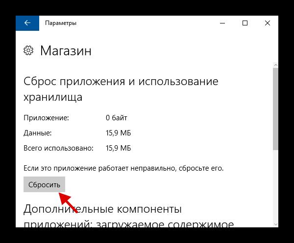 Sbros-ke`sha-prilozheniya-v-parametrah-Windows-10.png