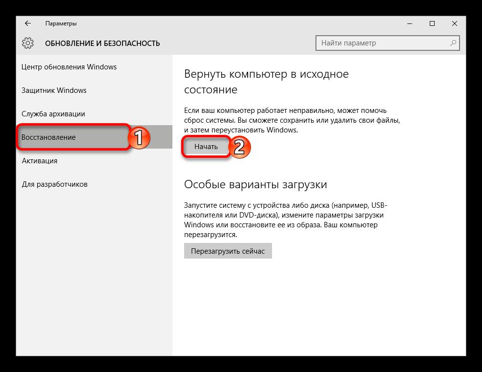 Zapusk-vosstanovleniya-operatsionnoy-sistemyi-Windows-10.png