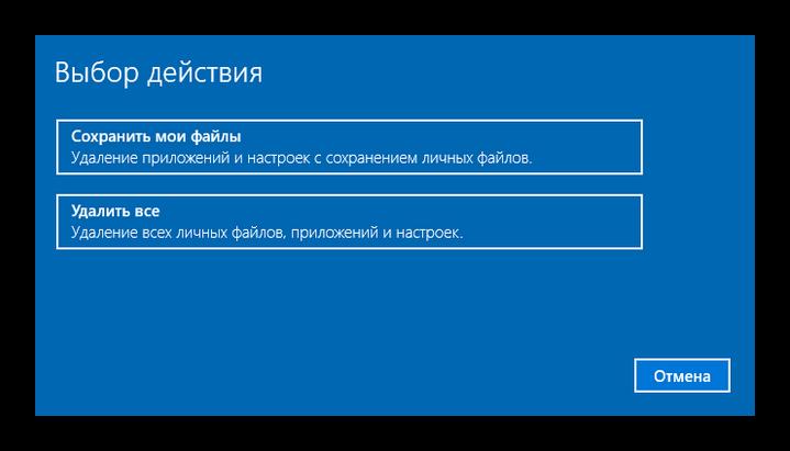 Vyibor-sposoba-sbrosa-operatsilnnoy-sistemyi-Vindovs-10.png
