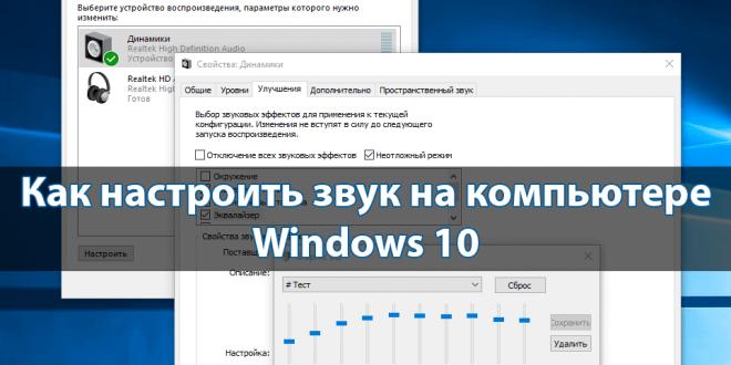 Kak-nastroit-zvuk-na-kompyutere-Windows-10-660x330.png