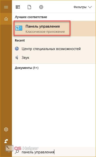 Панель-управления-10.png