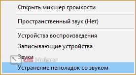Устранение-неполадок-2.png