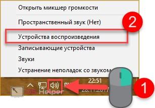 Устройства-воспроизведения.png