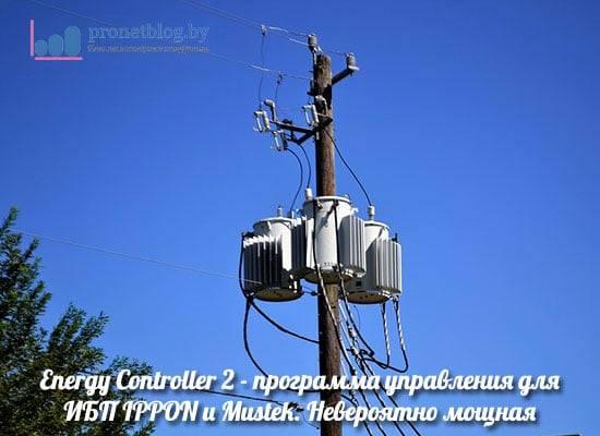 energy-controller-2-7.jpg