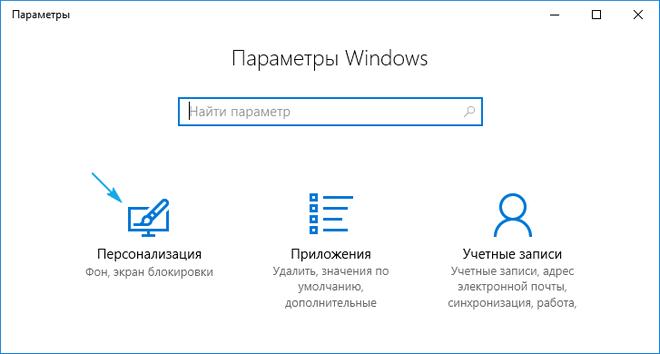 Personalizatsiya-v-parametrah-sistemy.png