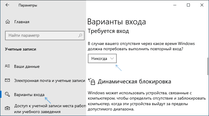 disable-windows-10-lock-in-sleep-mode.png