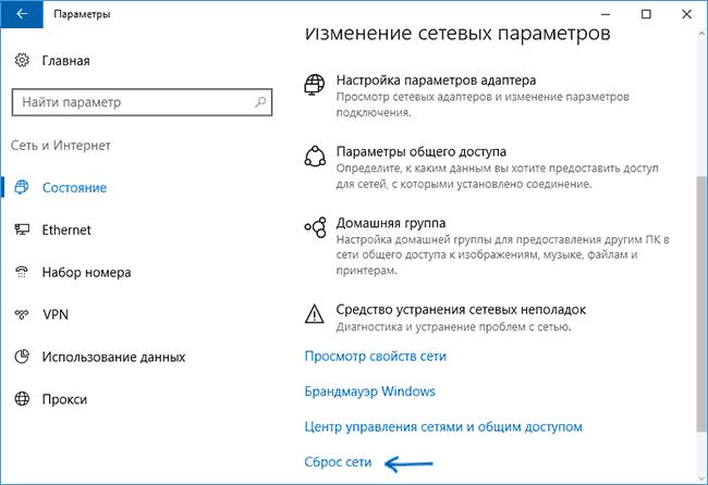 Статус сети и сброс в Windows 10