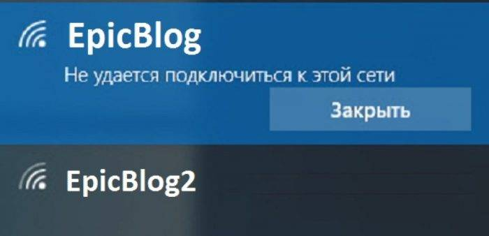 Oshibku-Ne-udaetsja-podkljuchitsja-k-jetoj-seti-i-podobnye-vozmozhno-reshit-s-pomoshhju-sbrosa-seti-e1542187995827.jpg