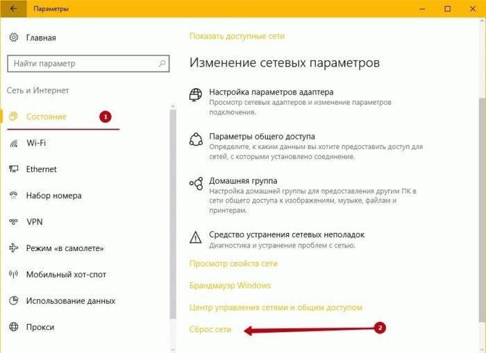 Levym-klikom-myshki-nazhimaem-po-opcii-Sbros-seti--e1542184027203.jpg